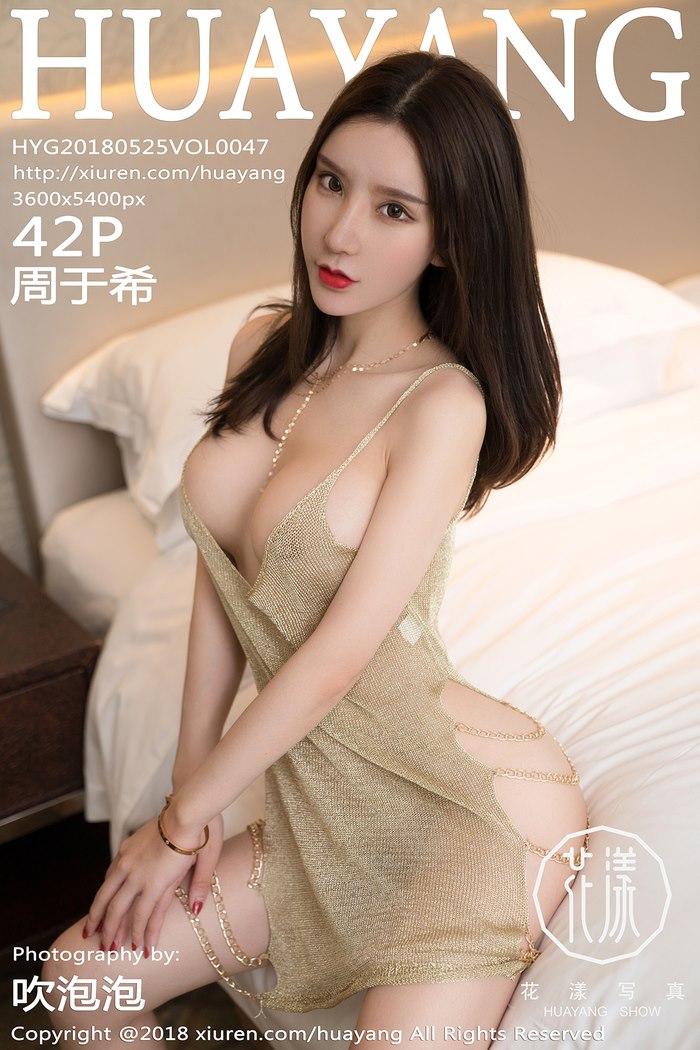 [HuaYang花漾show]2018.05.25 VOL.047 周于希[42+1P/142M]